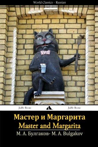 9781909669895: Master i Margarita