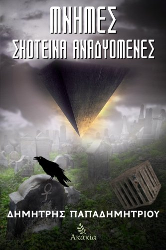 9781909884182: Mnimes Skoteina Anadyomenes (Greek Edition)