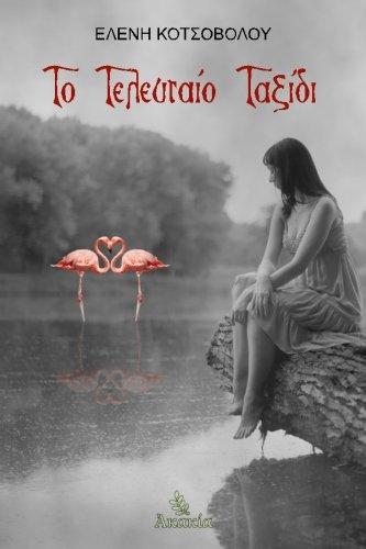 9781909884205: To Teleytaio Taksidi (Greek Edition)