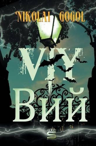 9781910150474: Viy (English and Russian Language Edition)