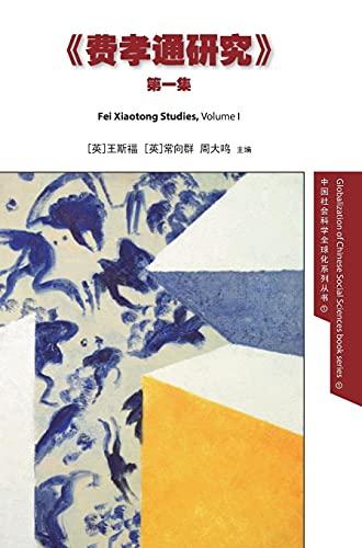 Fei Xiaotong Studies, Part I, Chinese (Hardback)