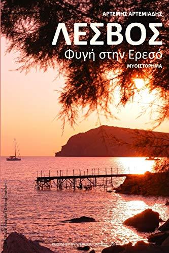 9781910370001: Lesvos: Fygi stin Ereso (Greek Edition)