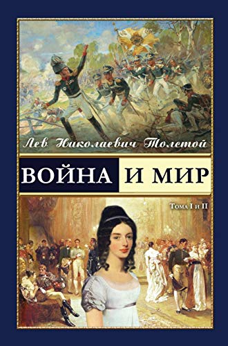 9781910880104: War and Peace - Война и мир (vol.1-2) (Russian Edition)