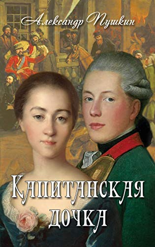 Kapitanskaya Dochka - Капитанская дочка (Russian Edition): Pushkin, Alexander