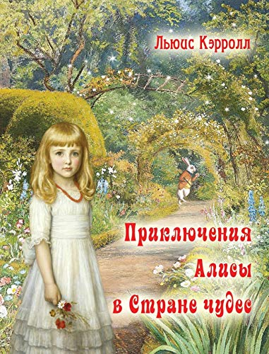 9781910880500: Alice's Adventures in Wonderland - Alisa v strane chudes (Russian Edition)