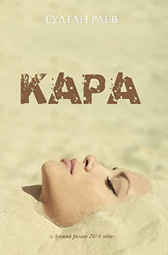 9781910886137: KARA (Russian Edition)