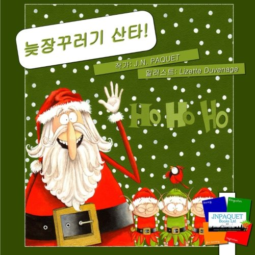 9781911220282: Silly Santa! (Korean Edition)