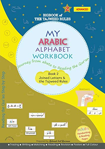 9781916363915: My Arabic Alphabet Workbook - Journey from abata to Reading the Qur'an: Book 2 Joined Letters and the Tajweed Rules