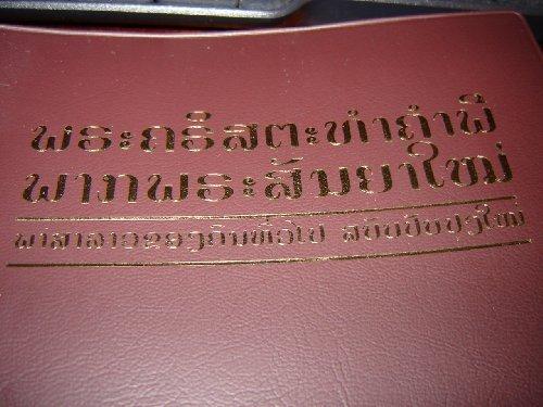9781920714185: The New Testament in Revised LAO Common Language / Le Noveau Testament en laotien courant - edition