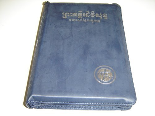 9781920714512: The Holy Bible in Khmer Standard Version / Blue Vinyl Luxury Cover with Zipper, Silver Edges / KHSV 065Z / Colored Maps / Large Print