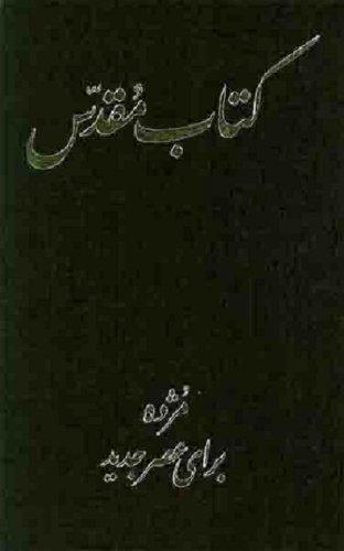 9781920714758: Persian Bible - Todays Persian Version