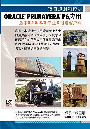 9781921059681: 项目规划和控制 ORACLE® PRIMAVERA® P6应用: 版本8.1 & 8.2 专业 & 可选客户端 (Chinese Edition)
