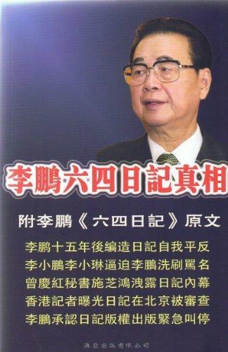 9781921815003: Li Peng Diary: The Critical Moments