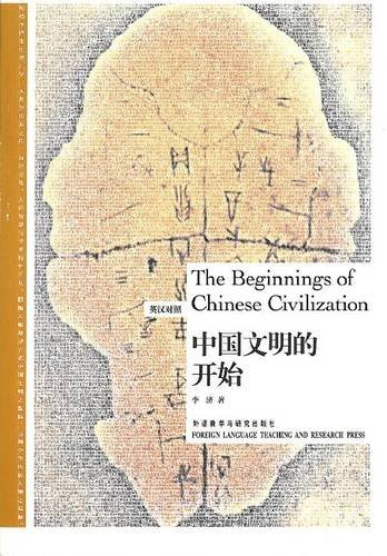 9781921816130: The Beginnings of Chinese Civilization