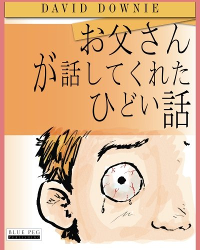 9781922159946: Horrible Stories My Dad Told Me (Japanese Edition)