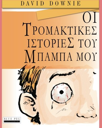 9781922159953: Horrible Stories My Dad Told Me (Greek Edition)