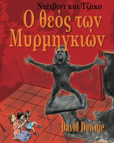 9781922237071: David and Jacko: The Ant God (Greek) (Greek Edition)
