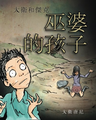 9781922237248: David and Jacko: The Witch Child (Chinese Edition)