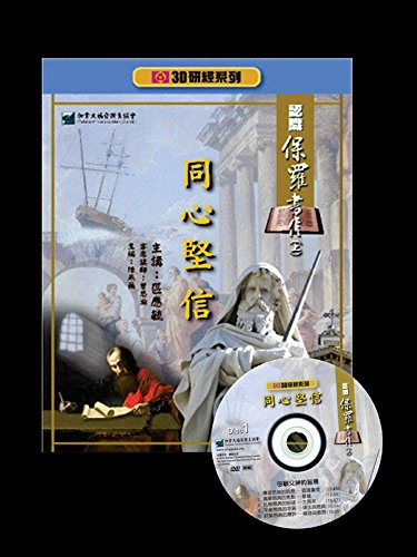 9781926785035: 3D研經系列:認識保羅書信(上)—同心堅信(3DVD)/3D Bible Study Series:Knowing Pauline Epistles(1):We Believe