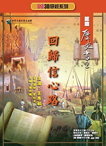 9781926785073: 3D研經系列:認識歷史書 (下)—回歸信心路(連3DVD)/3D Bible Study Series: Knowing History (II) : Returning to the Road of Faith