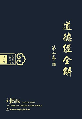 DAO de Jing: A Complete Commentary Book 2 (Oriental Wisdom Series, Volume 1) (Chinese Edition) [...