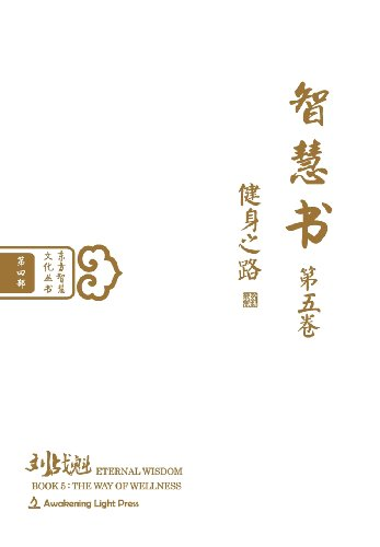 Eternal Wisdom Book 5: The Way of Wellness (Oriental Wisdom Series, Volume 4): Zhankui Liu