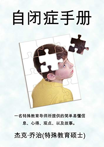 9781927360163: The Autism Handbook: Easy to Understand Information, Insight, Perspectives and Case Studies from a Special Education Teacher (Simplified Ch (Chinese Edition)