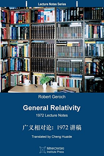 General Relativity (Translated Into Chinese): 1972 Lecture: Geroch, Robert