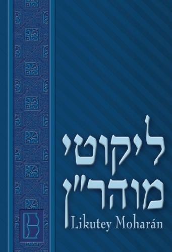 Likutey Moharan (En Espanol) Volumen IV: Lecciones: De Breslov, Rabi