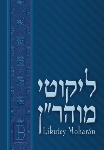 Likutey Moharan (En Espanol) Volumen V: Lecciones: De Breslov, Rabi