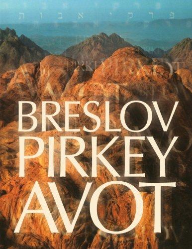 Breslov Pirkey Avot: Etica de los Padres: David Sears