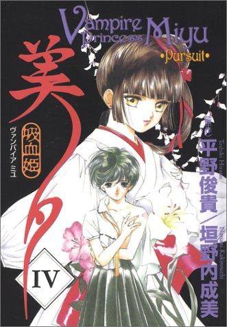 Futaba-Kun Change Vol. 8: Aro, Hiroshi