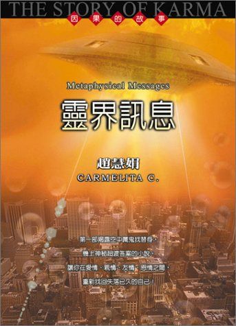 9781929400126: Metaphysical Messages (Chinese version) (Chinese Edition)