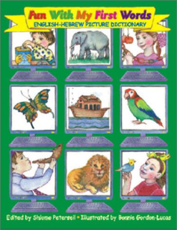 9781930143227: Fun With My First Words (English-Hebrew Edition)