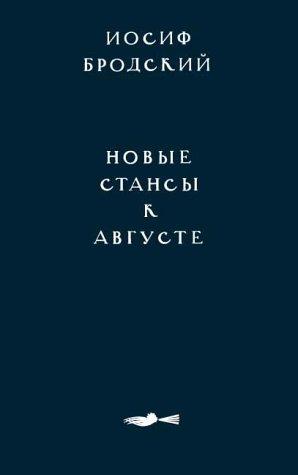 9781930308053: Novye stansy k Avguste: Stikhi k M.B., 1962-1982 (New Stanzas to Augusta: Poems to M. B., 1962-1982)