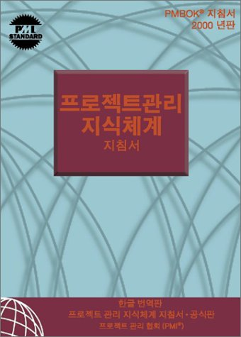 9781930699243: A Guide to the Project Management Body of Knowledge, 2000: Official Korean Translation With Erratum (Korean Edition)