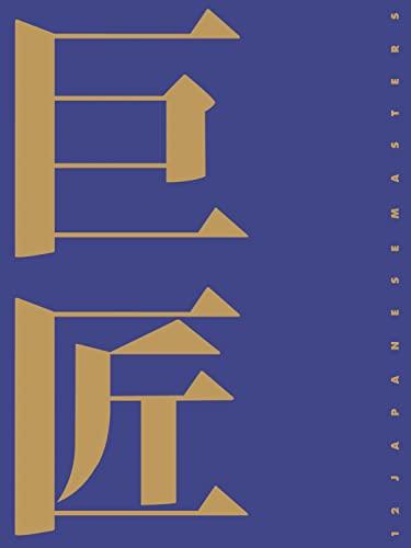 9781931241083: 12 Japanese Masters