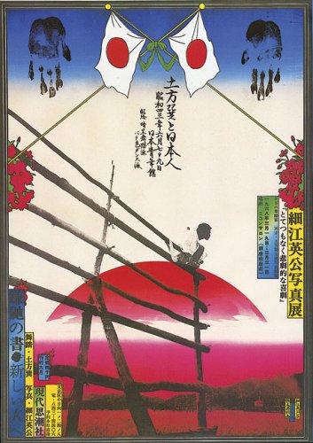 Kamaitachi (Signed and numbered): Eikoh Hosoe, Shuzo Takiguchi, Toyoichiro Miyoshi