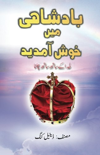 Baadshahi Mein Khush Amadeed (Paperback): Leventis Lecturer in
