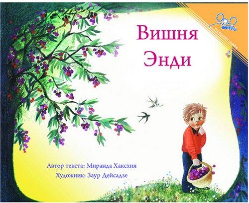 Вишня| Andy's Cherry Tree (Russian Edition):...
