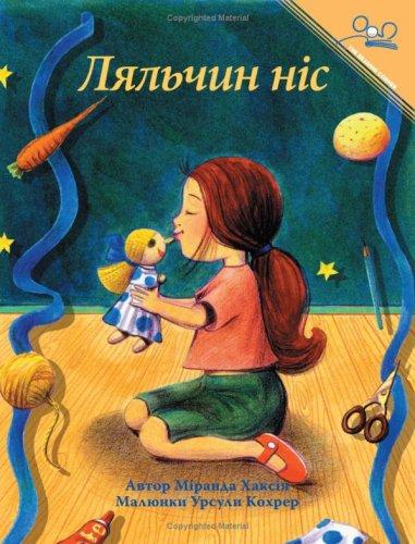 9781931854283: Ляльчин ніс | The Doll's Nose (Ukrainian Edition)