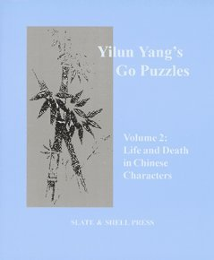 9781932001020: Yilun Yang's Go Puzzles, Volume 2: Life and Death By the Numbers (Puzzles, Volume 2)