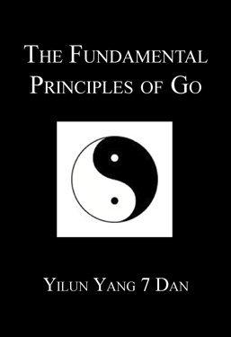 9781932001150: Fundamental Principles of Go