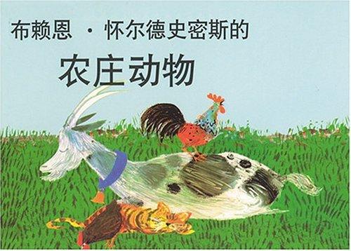 Brian Wildsmith's Farm Animals (Simplified Chinese edition): Brian Wildsmith