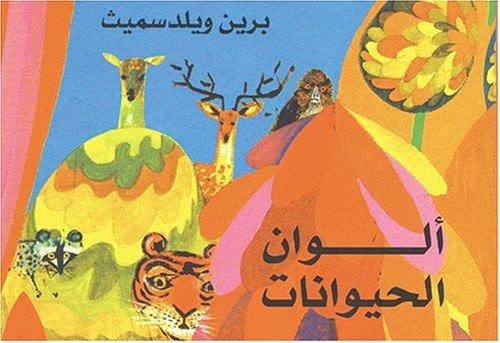 Brian Wildsmith's Animal Colors (Arabic edition): Brian Wildsmith