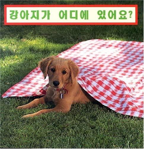 Where's The Puppy?: Christian, Cheryl