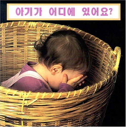 9781932065800: Where's the Baby? (Korean edition)
