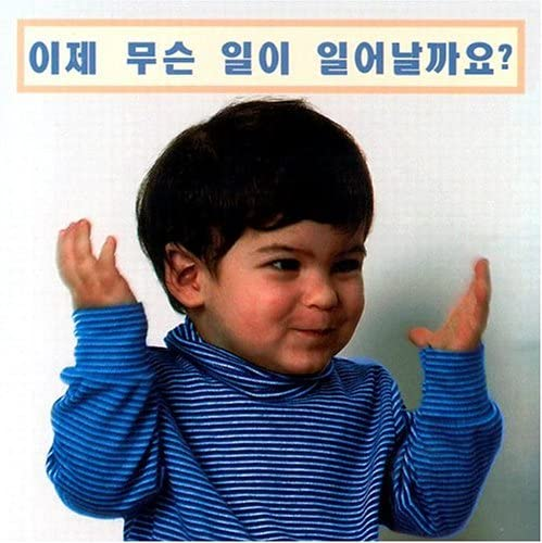 9781932065817: What Happens Next? (Korean edition)