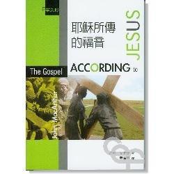 9781932184433: The Gospel According to Jesus (Chinese)