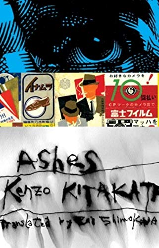 Ashes [Hardcover] by Kitakata, Kenzo; Shimokawa, Emi 9781932234022 The vice and virtues of middle age are espied with an eagle eye in this hardboiled story about a mid-career gangster. Unfolding thorugh